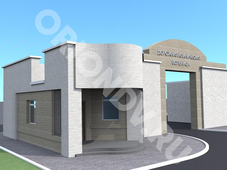 ЖД Больница